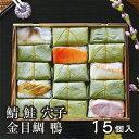 柿の葉ずし 平宗 贈答用木箱入り 柿の葉寿司(さば|さけ|金目鯛|穴子|鴨)15個入り NIP15