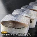 【柿の葉ずし 平宗 〆鯖の棒ずし チルド 冷蔵 1446】
