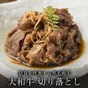 【大和牛 切り落とし 200g】 ギフト 内祝 御祝 お祝い 奈良 牛肉 国産 赤身肉 低カロリー