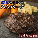 【大和牛 冷凍ハンバーグ『大和牛ハンバーグ』150g×5個】 お歳暮 ギフト 送料無料 年賀 正