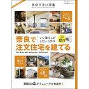 奈良すまい図鑑奈良の注文住宅2019