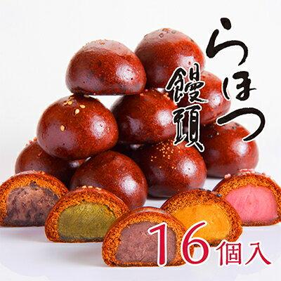 奈良祥樂らほつ饅頭16個選べる詰め合わせこしあんつぶあん抹茶栗かぼちゃギフトバレンタインかりんとう饅