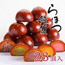 【奈良祥樂 らほつ饅頭28個 選べるかりんとう饅頭の詰め合わ...