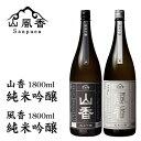 【梅乃宿酒造 山風香 飲み比べ2本セット 竹 純米吟醸 18...