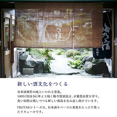 【梅乃宿酒造 FRUTAS フルータス 720...の紹介画像2