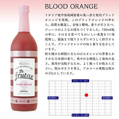 【梅乃宿酒造 FRUTAS フルータス 720...の紹介画像3