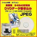 オプションで ブローニーフィルムからのCDデータ書き込みを高画質64BASE JPEG DVD書き込みに変更