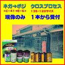 【返送料無料】 クロス現像  FUJI  KODAK AGFA LOMO  のネガフィルムから→ E−6現像  135 120 220   1本から受付