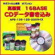 オプションで ネガフィルムからのCDデータ書き込み 高画質16BASE書き込みに変更 1本から受付