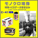 【返送料無料】 モノクロフィルム モノクロ現像+CDデータ書き込み  FUJI  Kodak ILFORD XP2  モノクロ現像 135 120  1本から受付