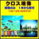 【返送料無料】 クロス現像  FUJI  KODAK AGFA LOMO  のリバーサルフィルムから→ C-41現像  135 120 220   1本から受付
