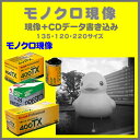 【返送料無料】 モノクロフィルム  モノクロ現像+CDデータ書き込み   FUJI  NEOPAN ACROS PRESTO  Kodak TRY-X モノクロ...