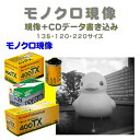 モノクロフィルム  モノクロ現像+CDデータ書き込み   FUJI  NEOPAN ACROS PRESTO  Kodak TRY-X モノクロ現像  135 12..