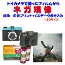 トイカメラ で撮った ブローニーフィルム  ネガ現像  同時プリント FUJI PRO400 Kodak Ektar PORTRA 120 フィルム 1本か..