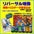 【返送料無料】 リバーサルフィルム リバーサル現像+CDデータ書き込み  FUJI FUJICHROME Kodak EKTACHROME ELITECHROME  リバーサル現像 135 120 220  1本から受付
