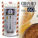 ショッピング麦茶 国産 香ばしい そば茶120g×60袋 [ 北海道産 など 国産100% ] 蕎麦茶 そば茶 そば ノンカフェイン 残留農薬検査済 国内産