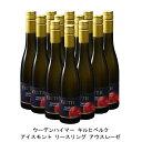 [12本まとめ買い] ウーデンハイマー キルヒベルク アイスモント アウスレーゼ 2018年 ルドルフ ファウス ドイツ 白ワイン 極甘口 ドイツワイン ラインヘッセン ドイツ白ワイン リースリング 375ml