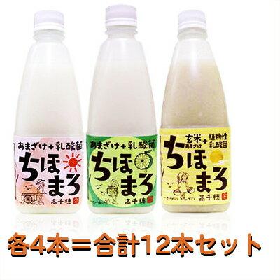 【メーカー直送!】麹発酵プラス乳酸菌!【ちほまろ...の商品画像