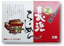 【まるいち 長浜ラーメン(3食)】(2個まで:レターパック520円)(3個以上:通常便)