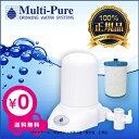 【ポイント4倍】 アクアドーム MPAD マルチピュア 送料無料 【正規品】 カウンタートップタイプ 浄水器 最安値を目指して