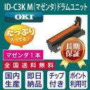 【絶対品質・他社と比べて下さい!】ID C3K M マゼンタ ドラム ユニット 沖データ オキ OKI リサイクルドラム