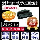 【絶対品質・他社と比べて下さい!】SP トナー カートリッジ 4200H 大容量 リコー RICOH リサイクルトナー