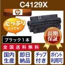 【絶対品質・他社と比べて下さい!】C4129X HP ヒューレッドパッカード リサイクルトナー