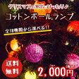 【送料込!税込で2,000円!】コットンボールランプ・綿の糸を巻いて作られたボールが20個連なり灯りがともるかわいいランプcottonballlamp/cottonballlight