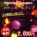 【送料込!税込で2,000円!】コットンボールランプ・綿の糸を巻いて作られたボールが20個連なり灯りがともるかわいいランプcottonballlamp/cott...
