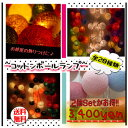 コットンボールランプ cottonballlamp cottonballlight