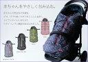 【全国送料無料】【即納】wipcreamベビーカー用スリーピングバッグ(ベビーカー フットマフ、寝袋、出産祝い、防寒対策)
