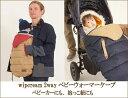 【全国送料無料】【即納】2016モデルwipcream2WAY ベビーウォーマー ケープ(ベビーカーフットマフ、2WAY抱っこ紐、出産祝い、防寒対策、ベビーカー用スリーピングバッグ、ホイップクリーム)