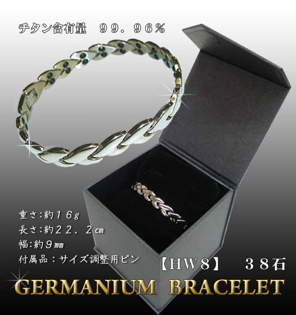 【送料無料】ゲルマチタンブレスレット ゲルマ38石(高級マグネットケース入り) HW8
