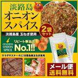 【メール便!!】◆ランキング入賞◆淡路島オニオンスパイス袋入×2袋 お試しセット【02P31Aug14】