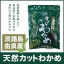 天然淡路島由良産カットワカメ 35g【淡路島 鳴門千鳥本舗】