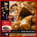 【♪神戸牛がボリュームアップ♪】神戸牛使用極上 神戸牛ビーフカレー ご当地グルメ【志村の時間】【淡路島 鳴門千鳥本舗】
