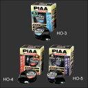 PIAA ピア HO-3(低音) HO-4(中音)HO-5(高音)エラベルホーン 選べるホーン 選べる音色と和音