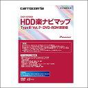 Carrozzeria カロッツェリア CNDV-R3900H 土日も出荷在庫有り即日出荷 HDD楽ナビマップType3 Vol.9・DVD-ROM更新版