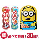 【送料無料】UHA味覚糖 ぷっちょグミ 選べる 30個 詰合せ セット ぶどう ソーダ ミニオン | 菓子 おかし ナシオ ユーハ みかくとう