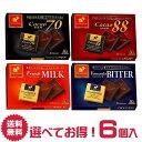 【送料無料】森永製菓 カレ・ド・ショコラ選べる6個詰合せセットカカオ70カカオ88フレンチミルクベネズエラビター