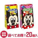 【送料無料】森永製菓 パックンチョ選べる20箱詰合せセットちょこいちご