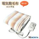 洗える 電気敷毛布 シングルサイズ (140×80cm) TMB-S14KS ダニ退治機能 室温センサー付き 洗濯OK MORITA モリタ