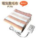 洗える 電気掛敷兼用毛布 ダブルサイズ (190×130cm) TMB-K19KS ダニ退治機能 室温センサー付き 洗濯OK MORITA モリタ