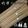 竹串 25cm (100本)