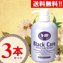 【13%OFF】ブラック・ケアシャンプー 3本 【ブラックケアシャンプー】【10P01Oct16】
