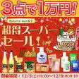 【先着500個限定!】お好きな商品を3点選んで1万円!なちゅがースーパーSALE!