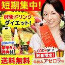 【ポイント10倍】【送料無料】短期集中ダイエット酵素♪選べる...