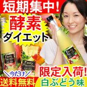 【白ぶどう味が限定復活!】今だけ送料無料&クーポン...