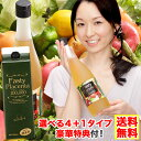 酵素ドリンク ダイエット 【ファスティー...