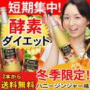 新味登場![★New]酵素ダイエット!【ファスティープラセンタ100,000】1本+プレゼント付き!